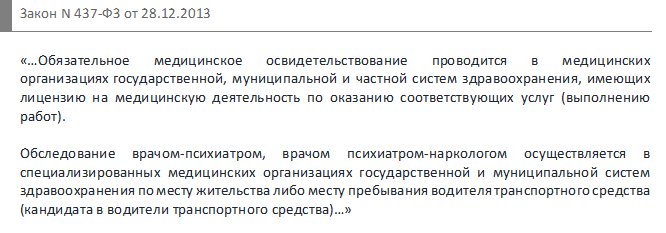 Справка на водительские права с наркологом и психиатром Москва Ярославский