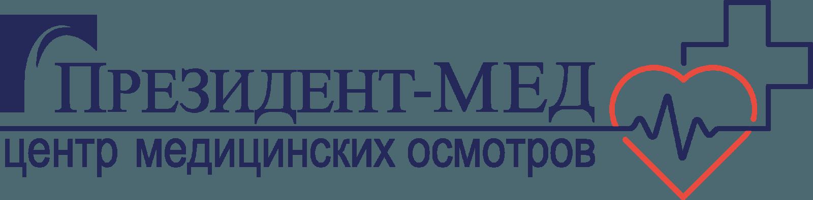 Центр медицинских осмотров «Президент-Мед» | Профосмотры для организаций и частных лиц в Москве