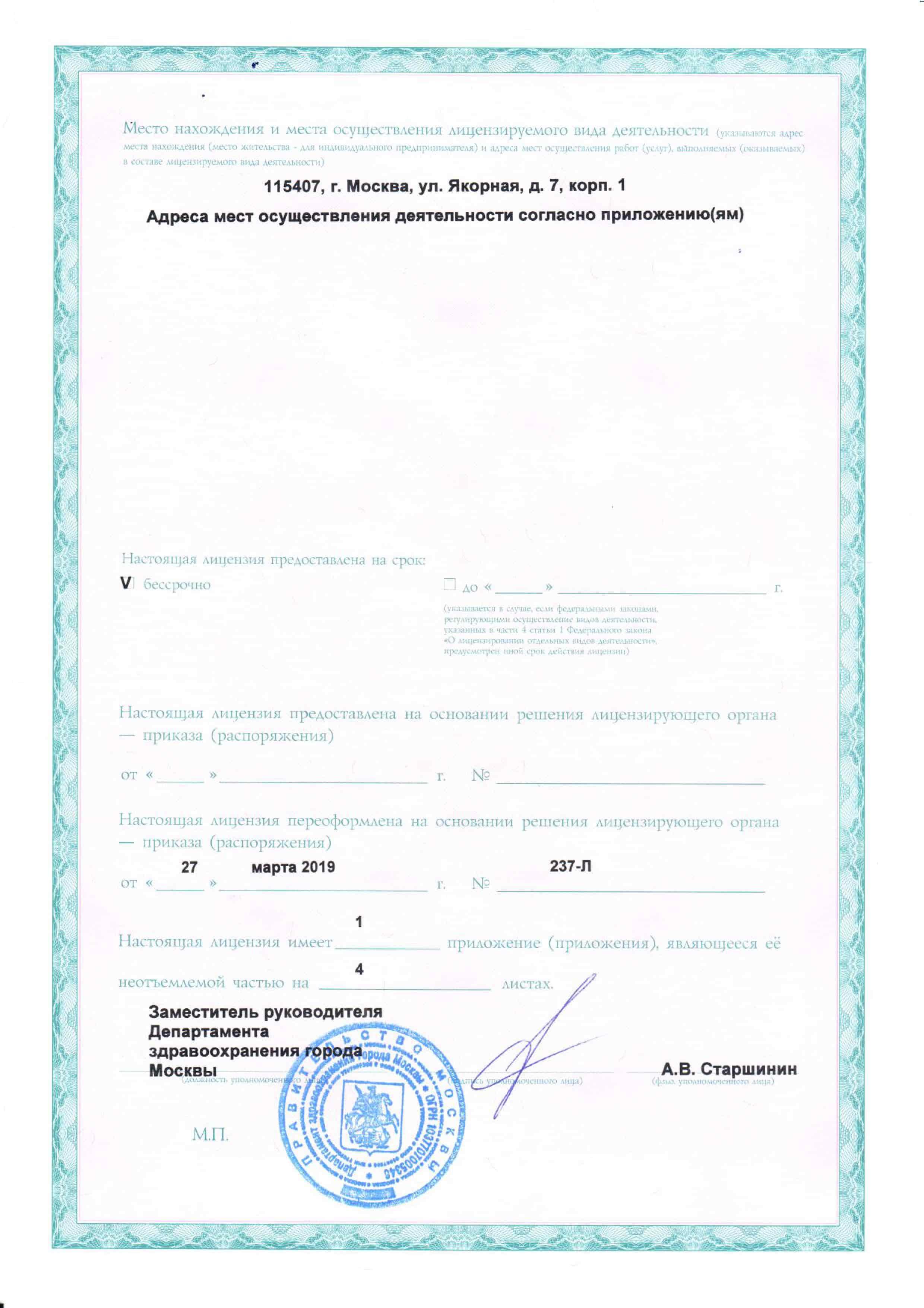 Где в Москве Ярославский можно посещать бассейн без справки